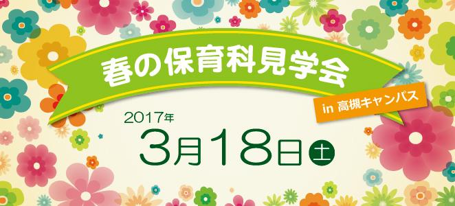 春の保育科見学会 in高槻キャンパス 2017年3月18日(土)