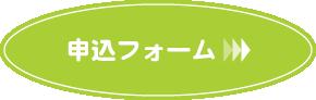 春の保育科見学会 in高槻キャンパス 予約申込フォーム